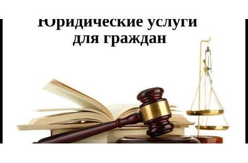 Юрист по переоформлению недвижимости по Республике Крым, фото — «Реклама Джанкоя»