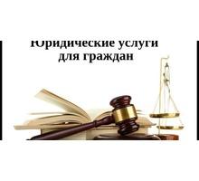 Юрист по переоформлению недвижимости по Республике Крым - Юридические услуги в Джанкое