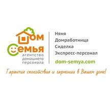 Профессиональные услуги няни, сиделки, домработницы - Клининговые услуги в Севастополе