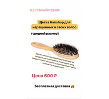 Щётка Деревянная с натуральной щетиной Средняя (210 мм) - Парикмахерские услуги в Симферополе