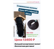 Славянские волосы Срезы 50 см № 1 - Парикмахерские услуги в Симферополе