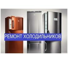 Срочный ремонт холодильников и морозильных камер на дому - Ремонт техники в Феодосии