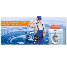 Быстро, качественно и недорого отремонтируем Вашу стиральную машину - Ремонт техники в Феодосии