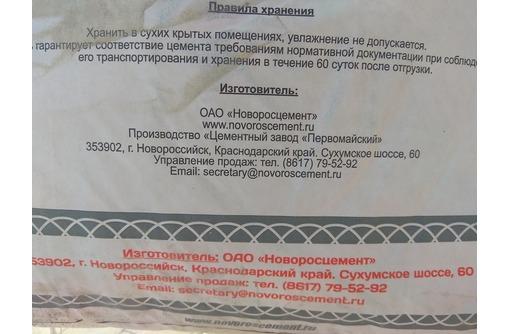Цемент Новороссийский М500 и М400 прямые поставки с завода., фото — «Реклама Севастополя»