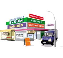 Рекламное агентство «Partner»- креатив, качество, приятные цены - Реклама, дизайн, web, seo в Бахчисарае