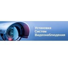 Монтаж систем видеонаблюдения с удаленным доступом - Охрана, безопасность в Евпатории