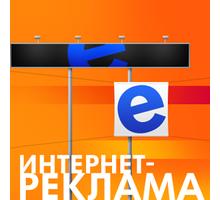 Вам нужно разместить объявление в Интернете. - Реклама, дизайн, web, seo в Крыму