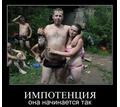 ИЗБАВЛЕНИЕ ОТ ИМПОТЕНЦИИ И ФРИГИДНОСТИ - Психологическая помощь в Севастополе