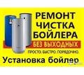 ремонт бойлеров, чистка, продажа, монтаж - Ремонт техники в Севастополе