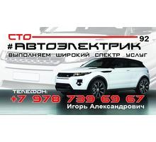 АВТОэлектрик-ЭЛЕКТРОНЩИК >>>>СЕВАСТОПОЛЬ !!!!!!!!!!!!! - Автосервис и услуги в Севастополе
