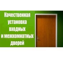 Установка межкомнатных и входных дверей. Демонтаж старых дверей. - Ремонт, установка окон и дверей в Евпатории