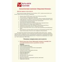 Бизнес-обучение, консультации, коучинг для предпринимателей, руководителей, менеджеров компаний - Семинары, тренинги в Севастополе