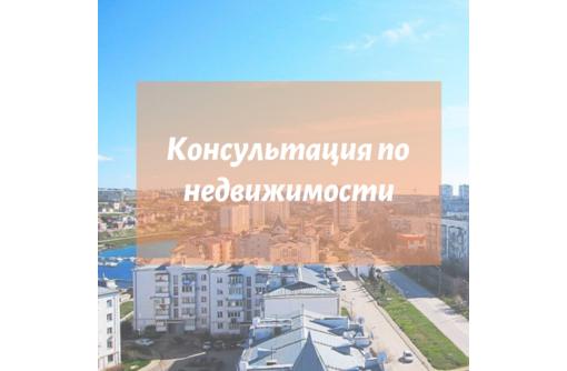 Консультация по недвижимости, фото — «Реклама Севастополя»
