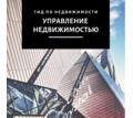 Управление недвижимостью в Севастополе - Услуги по недвижимости в Севастополе