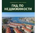 Гид по недвижимости Севастополя - Услуги по недвижимости в Севастополе