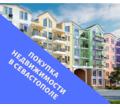 Покупка недвижимости в Севастополе - Услуги по недвижимости в Севастополе