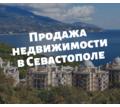 Продажа недвижимости в Севастополе - Услуги по недвижимости в Севастополе