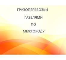 Перевозка грузов из Алупки  по межгороду до 3 тонн - Грузовые перевозки в Крыму