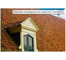 Кровельные работы под ключ. Комплекс работ по гидроизоляции крыши дома - Кровельные работы в Феодосии