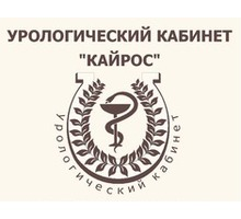 Уролог в Симферополе. Урологический кабинет «КАЙРОС» - Медицинские услуги в Крыму