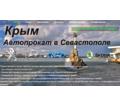 Прокат автомобилей в Севастополе – компания «Omega-X»: надежные авто по доступным ценам! - Прокат легковых авто в Севастополе
