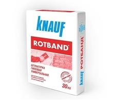 Штукатурка Knauf Rotband, доставка - Фасадные материалы в Севастополе