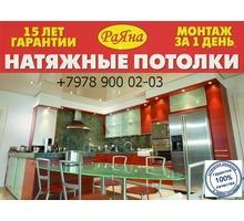 Установка натяжных потолков, потолочных карнизов - Натяжные потолки в Симферополе