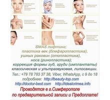 Пластические операции носа, груди, ушей, лица, коррекция фигуры, липосакции Симферополь, Севастополь - Медицинские услуги в Крыму