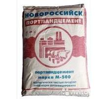 Цемент из Новороссийска М500 D20 и d0 - Цемент и сухие смеси в Симферополе