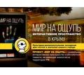 """Экскурсии в темноте """"Мир на ощупь"""" - Выставки, мероприятия в Симферополе"""