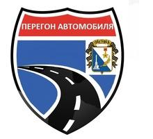 Перегон автомобиля по Крыму и за пределами. - Пассажирские перевозки в Севастополе