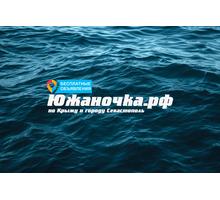 Создан новый сайт по недвижимости - Услуги по недвижимости в Ялте