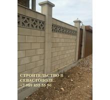 Строительство заборов из француза (от фундамента до ворот) - Заборы, ворота в Алупке