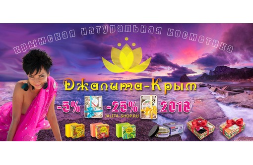 Все производители крымской косметики в одном магазине - Косметика, парфюмерия в Алуште