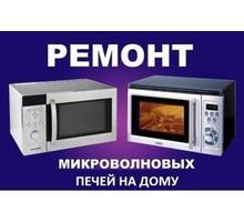 Осуществляем недорогой и качественный ремонт микроволновых печей всех производителей - Ремонт техники в Феодосии