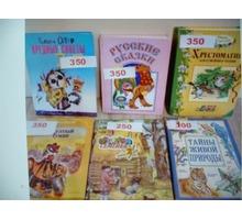 Продаются детские книги: энциклопедии, научные, для чтения в отличном состоянии - Товары для школьников в Севастополе