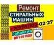 СРОЧНЫЙ РЕМОНТ Стиральных Машин! БЕСПЛАТНЫЙ выезд!даём ГАРАНТИЮ! +7978-102-02-27 ПЕНСИОНЕРАМ ДЕШЕВЛЕ, фото — «Реклама Севастополя»