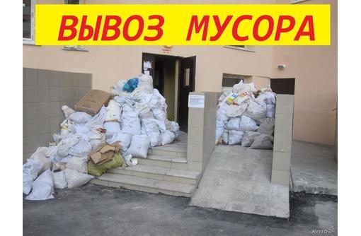 Вывоз мусора, хлама, грунта. Демонтаж. Быстро и качественно. - Вывоз мусора в Севастополе