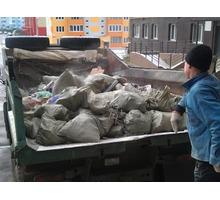 Вывоз мусора, услуги грузчиков. - Вывоз мусора в Севастополе
