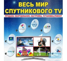 Установка спутниковых антенн, Т2, WIFI, видеонаблюдение - Спутниковое телевидение в Симферополе