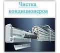 Чистка кондиционеров узкоспециализированными специалистами с использованием дезинфекционных средств! - Кондиционеры, вентиляция в Крыму