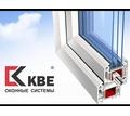Пластиковые окна и двери KBE - Окна в Саках