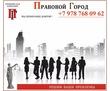 Все виды юридических услуг, фото — «Реклама Севастополя»