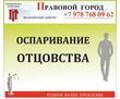 Оспаривание отцовства, фото — «Реклама Севастополя»