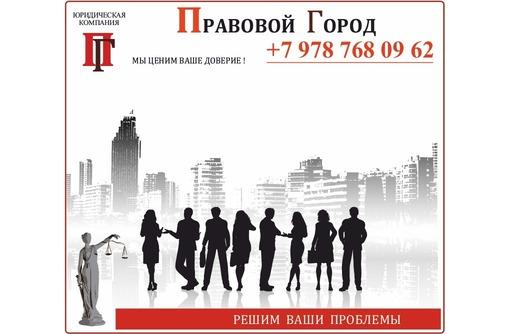 Оказание юридических услуг, фото — «Реклама Севастополя»