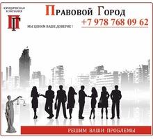 Оказание юридических услуг - Юридические услуги в Севастополе