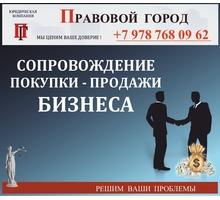 Сопровождение покупки, продажи бизнеса - Юридические услуги в Севастополе