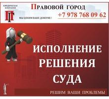 Исполнение  решений  судов - Юридические услуги в Севастополе