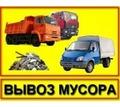 ВЫВОЗ строительного мусора , ГРУНТА, ХЛАМА... - Вывоз мусора в Симферополе