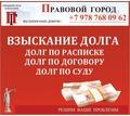 Взыскание долгов - Юридические услуги в Севастополе